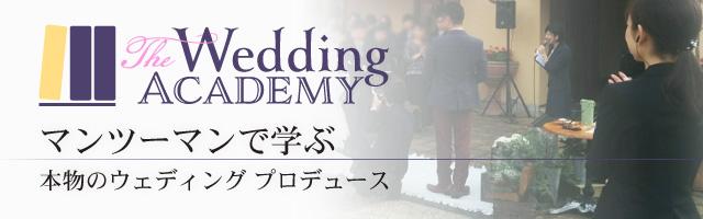 ザ ウェディング アカデミー